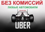 Набор водителей в Uber! (ежедневные выплаты,  без комиссии)