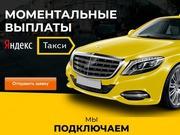 яндекс такси водитель работа аренда