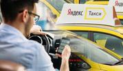 Водитель на своем или авто компании Яндекс такси