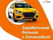 Подключайтесь к CityMobil Taxi ! И зарабатывайте до 170 000 ₽ в месяц!